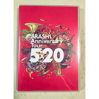 アラシ(嵐)のARASHI Anniversary Tour 5×20 DVD 嵐(ミュージック)