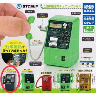 タカラトミー(Takara Tomy)の《新品・未使用》NTT東日本 公衆電話ガチャコレクション DMC-7(その他)