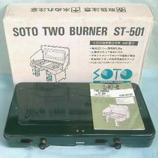 シンフジパートナー(新富士バーナー)のSOTO ツーバーナーコンロ ST-501(ストーブ/コンロ)
