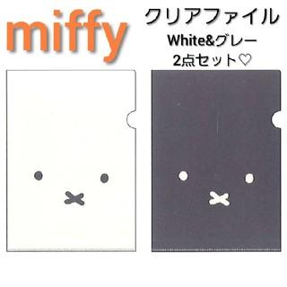 ミッフィークリアファイル おかお フェイス うさこ ホワイト グレーA4ファイル(クリアファイル)