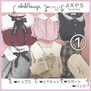 アンクルージュ(Ank Rouge)の♡ 量産型コーデ まとめ売り ♡(セット/コーデ)