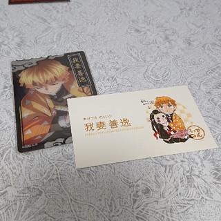 鬼滅の刃 我妻善逸 コレクターズカード 名刺カードコレクション(キャラクターグッズ)