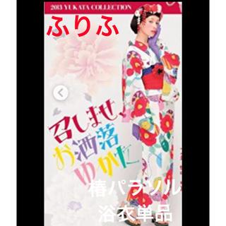 ふりふ - ☆最終値下げ☆美品 ふりふ 椿パラソル 浴衣単品 ポリエステル