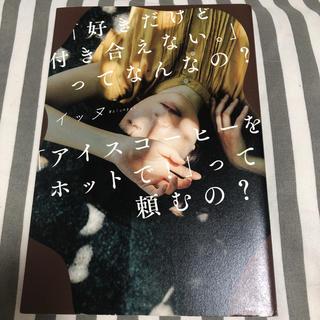 カドカワショテン(角川書店)の「好きだけど付き合えない。」ってなんなの?アイスコーヒーをホットで!って頼むの?(その他)