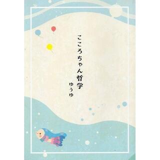 ポエム集『こころちゃん哲学』(その他)