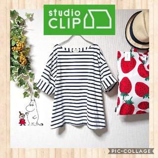 STUDIO CLIP - タグ付*studioCLIP ピクニックボーダー 5分袖 ネイビー カットソー