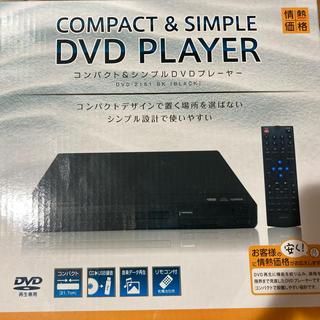 コンパクトDVDプレイヤー(DVDプレーヤー)