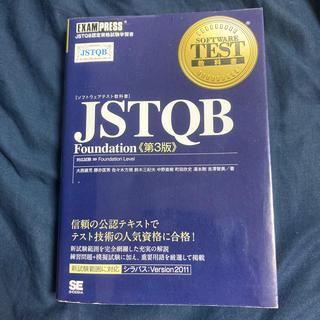 ショウエイシャ(翔泳社)のJSTQB Foundation 対応試験Foundation Level 第3(資格/検定)