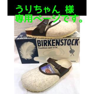 ビルケンシュトック(BIRKENSTOCK)の⚠️うりちゃん 様 専用ページ⚠️ビルケン◎アスコット◎新品未使用◎フォロー割(サンダル)