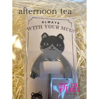 アフタヌーンティー(AfternoonTea)の新品 afternoon tea ねこ スプーン 猫(カトラリー/箸)