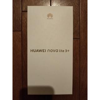 アンドロイド(ANDROID)の【新品未使用】HUAWEI ファーウェイ nova lite 3+(プラス) 青(スマートフォン本体)