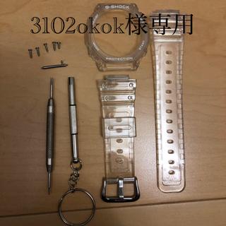 ジーショック(G-SHOCK)のGA-2100  クリア GW-5600ホワイトバンドベゼルセット(ラバーベルト)
