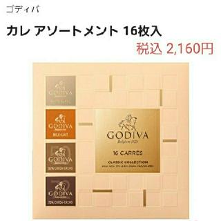 GODIVA ゴディバ カレ アソート チョコ(菓子/デザート)
