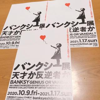 バンクシー展 天才か反逆者か チラシ フライヤー ポスター 3枚セット   大阪(印刷物)
