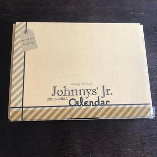 ジャニーズジュニア(ジャニーズJr.)のジャニーズJr.カレンダー(男性タレント)