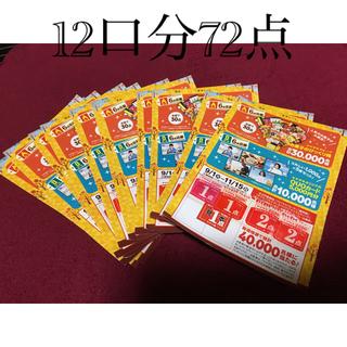ヤマザキセイパン(山崎製パン)のヤマザキ2020秋のわくわくプレゼント応募券72点(その他)