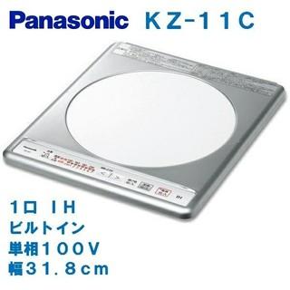 パナソニック(Panasonic)のKZ-11C パナソニック IHクッキングヒーター 100V ビルトインタイプ (IHレンジ)