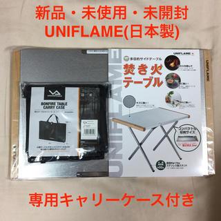 ユニフレーム(UNIFLAME)のUNIFLAME(ユニフレーム) 焚き火テーブルとキャリーケースのセット販売(テーブル/チェア)