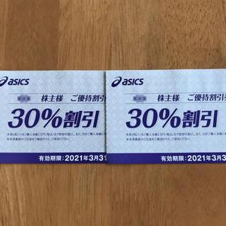 オニツカタイガー(Onitsuka Tiger)のアシックス  株主優待 30%割引券 2枚(ショッピング)