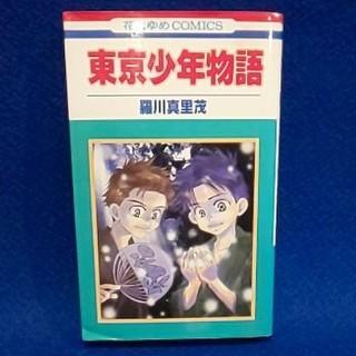ハクセンシャ(白泉社)の東京少年物語(少女漫画)