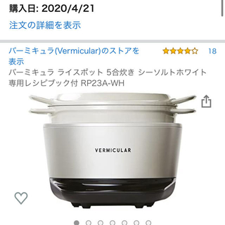 バーミキュラ(Vermicular)のバーミキュラライスポット 5合炊き(炊飯器)