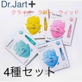 ドクタージャルト(Dr. Jart+)のドクタージャルト クライオ ラバー ウィッド 4種セット(パック/フェイスマスク)