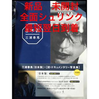 ワニブックス(ワニブックス)の日本製 Documentary PHOTO BOOK 2019-2020 2巻(男性タレント)