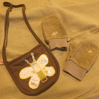 ミナペルホネン(mina perhonen)のミナペルホネン キッズ ポシェット 手袋(ポシェット)
