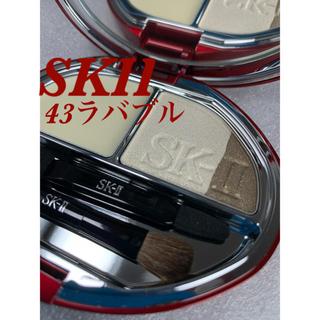 エスケーツー(SK-II)の[SK-Ⅱ] クリア ビューティ アイシャドウ  #43 ラバブル(アイシャドウ)