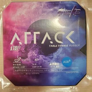 卓球ラバー☆幻影2ブルースポンジ attack(卓球)