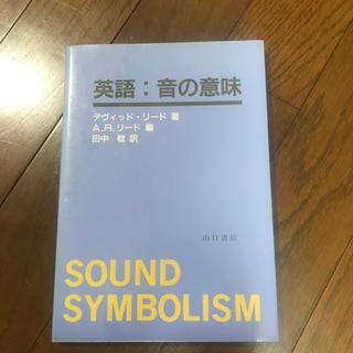 英語 音の意味(語学/参考書)