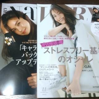 VERY2020年11月号最新号(ファッション)