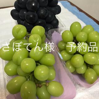 [さぼてん様予約品] 長野県産 シャインマスカット&ナガノパープル 2kg箱(フルーツ)