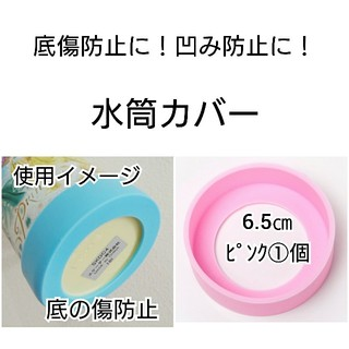 直径6.5㎝ Lピンク①個 ステンレス水筒カバー直のみプラスチックサーモス 子供(水筒)