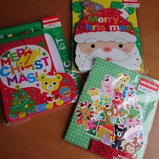 ミキハウス(mikihouse)のクリスマスカード 3点セット(その他)