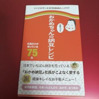 ワニブックス(ワニブックス)の【新品/帯つき】おかめちゃん納豆レシピ本(料理/グルメ)
