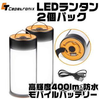 ゴールゼロ(GOAL ZERO)の2個セット 高輝度400lm コンパクト LEDランタン 防水 フック付(ライト/ランタン)