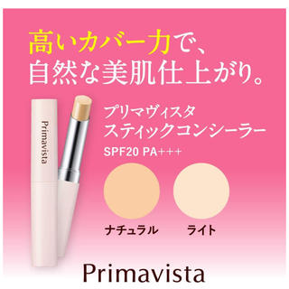 プリマヴィスタ(Primavista)のソフィーナ プリマヴィスタ スティックコンシーラー ナチュラル 3.2g(コンシーラー)