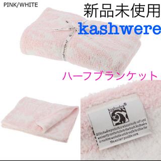 カシウエア(kashwere)の新品未使用 カシウエア ハーフ ブランケット ダマスク ピンク/ホワイト(毛布)