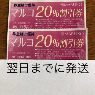 マルコ(MARUKO)のマルコ 株主優待 2枚 クーポン 割引券 MARUKO 補正下着(ショッピング)