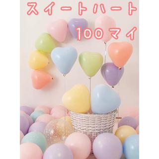 【100枚入】マカロンカラー風船 バースデーバルーン ハート形(ウェルカムボード)