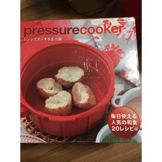マイヤー(MEYER)の未使用 MEYER マイヤー レンジでチンする圧力鍋 2.3L ②(調理道具/製菓道具)