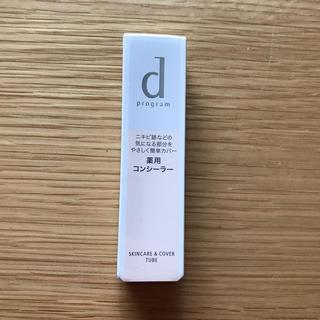 ディープログラム(d program)の資生堂 dプログラム 薬用 スキンケア&カバーチューブ  敏感肌用(15g)(コンシーラー)