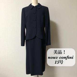 FOXEY - 美品!お受験スーツ ヌーヴコンフィニ 15号 大きいサイズ 13号 面接 卒業式