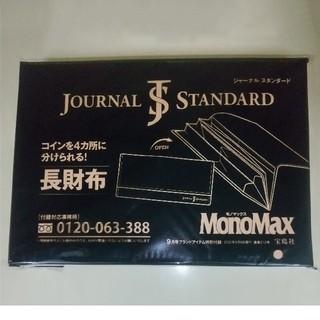 ジャーナルスタンダード(JOURNAL STANDARD)のMonoMax モノマックス 9月号 付録ジャーナルスタンダード 長財布(長財布)