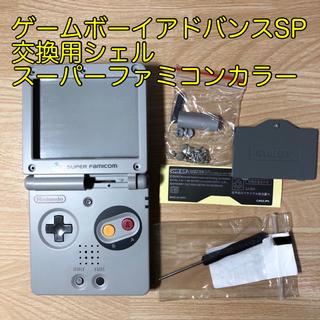 ゲームボーイアドバンス(ゲームボーイアドバンス)の【工具付き】ゲームボーイアドバンスSP用交換シェル スーパーファミコンカラー(その他)