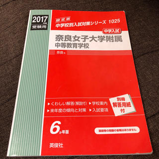 奈良女子大学附属中等教育学校 2017年度受験用(語学/参考書)
