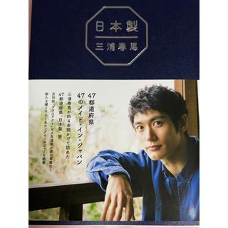 ワニブックス(ワニブックス)の日本製/三浦春馬(男性タレント)