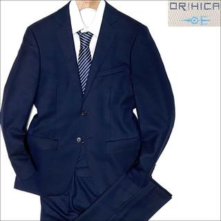 オリヒカ(ORIHICA)のJ5056 超美品 オリヒカ 1717106S バーズアイスーツ ネイビー Y4(セットアップ)