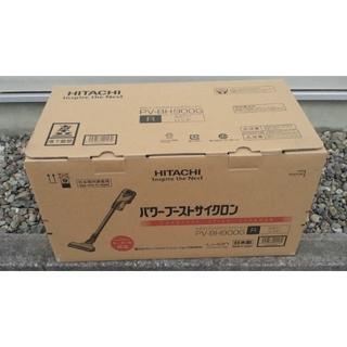 ヒタチ(日立)の高級日立コードレススティッククリーナーPV-BH900G-Rルビーレッド新品(掃除機)